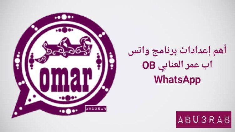 أهم إعدادات برنامج واتس اب عمر العنابي OB WhatsApp